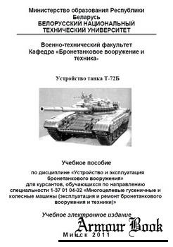 Устройство танка Т-72Б [Белорусский национальный технический университет]