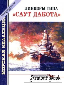 """Линкоры типа """"Саут Дакота"""" [Морская коллекция. Спецвыпуск 2005-01]"""