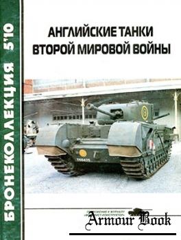 Английские танки Второй Мировой войны [Бронеколлекция 2010-5]