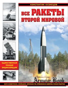 Все ракеты Второй Мировой [Ракетная коллекция]