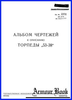 """Альбом чертежей к описанию торпеды """"53-38"""" [Военмориздат]"""
