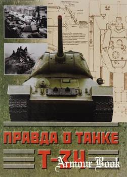 Правда о танке Т-34 [Атлантида-XXI век]