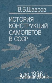История конструкций самолетов в СССР до 1938 г. [Машиностроение]