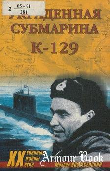 Украденная субмарина. К-129 [Вече]