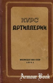 Курс артиллерии [Воениздат]