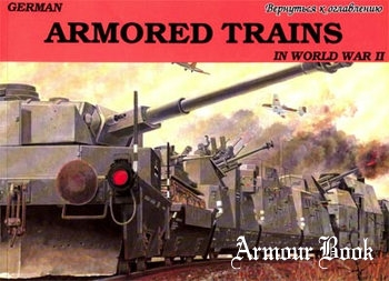 German Armored Trains in World War II Vol.I [Schiffer Military History №17]