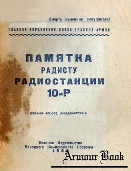 Памятка радисту радиостанции 10-Р [Воениздат]