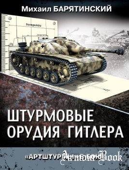 """Штурмовые орудия Гитлера: """"Артштурмы"""" в бою [Танки мира. Коллекционное издание]"""