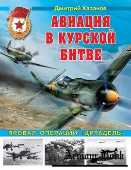 Авиация в Курской битве [Война и мы. Авиаколлекция]