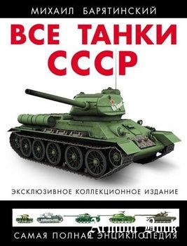 Все танки СССР [Эксмо ]