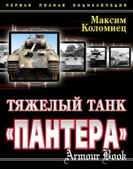 "Тяжелый танк ""Пантера"" [Новая танковая энциклопедия]"