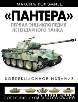 """""""Пантера"""": Первая энциклопедия легендарного танка [Эксмо]"""