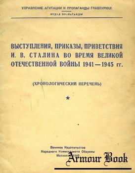 Выступления, приказы, приветствия И.В.Сталина во время Великой Отечественной войны 1941–1945 гг. [Воениздат]