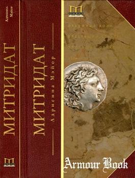 Митридат. Отважный воин, блестящий стратег, зловещий отравитель. 120-63 гг. до н.э. [Memorialis]