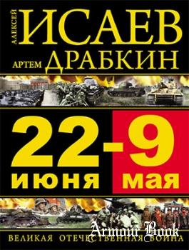 22 июня - 9 мая. Великая Отечественная война [Краткий курс Великой Отечественной]