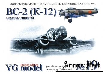 ВС-2 (К-12) [YG Model 19]