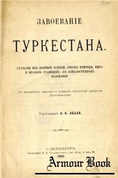Завоевание Туркестана [М.М. Стасюлевич]