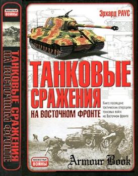 Танковые сражения на Восточном фронте [Неизвестные войны]