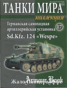 Германская самоходная артиллерийская установка Sd.Kfz. 124 «Wespe» [Танки Мира Коллекция №17]