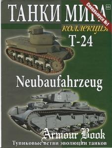 Тупиковые ветви эволюции танков. Т-24 и Neubaufahrzeug [Танки Мира Коллекция Спецвыпуск №1]