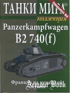 Panzerkampfwagen B2 740(f) [Танки Мира Коллекция Спецвыпуск №4]
