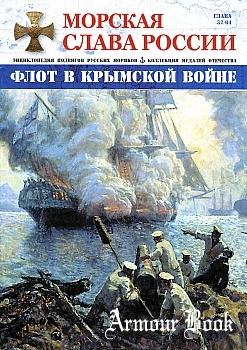 Морская слава России №37