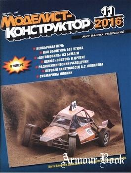 Моделист-конструктор 2016-11