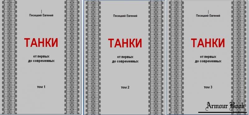"""Справочник """"Танки. От первых до современных"""""""