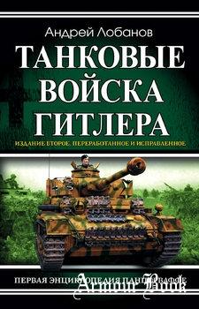 Танковые войска Гитлера [Эксмо]