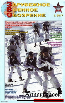 Зарубежное военное обозрение 2017-01