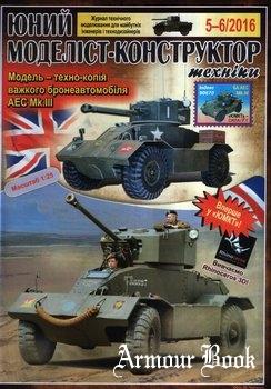 Бронеавтомобиль AEC Mk.III  [Юний Моделiст-Конструктор 2016-5/6]