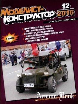 Моделист-конструктор 2016-12