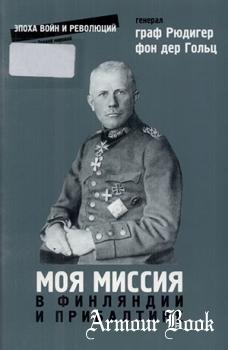 Моя миссия в Финляндии и в Прибалтике [Эпоха войн и революций]