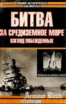 Битва за Средиземное море: Взгляд побежденных [Военно-историческая библиотека]
