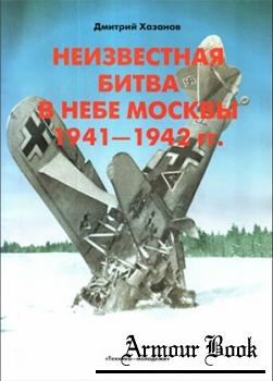 Неизвестная битва в небе Москвы. Часть 2. Контрнаступление [Техника молодежи]