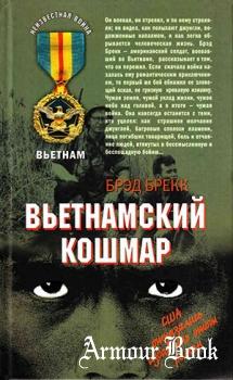 Вьетнамский кошмар [Неизвестная война. Вьетнам]