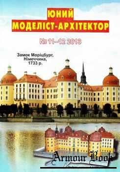 Замок Морицбург  [Юний Моделiст-Архiтектор 2013-11/12]