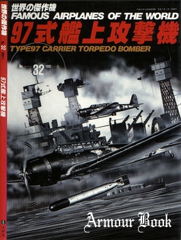Nakajima Type 97 Carrier Torpedo Bomber (B5N) [Famous Airplanes of the World 32]