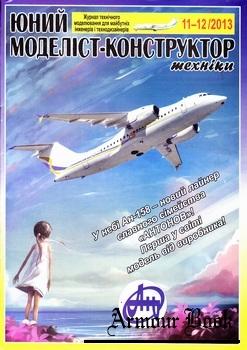 Ан-158  [Юний Моделiст-Конструктор 2013-11/12]