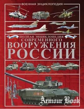 Полная энциклопедия современного вооружения России [АСТ]