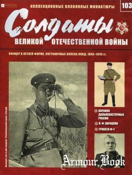 Офицер в летней форме, пограничные войска НКВД, 1943-1945 гг. [Солдаты Великой Отечественной войны №103]