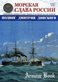Морская слава России №44
