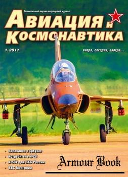 Авиация и Космонавтика 2017-01