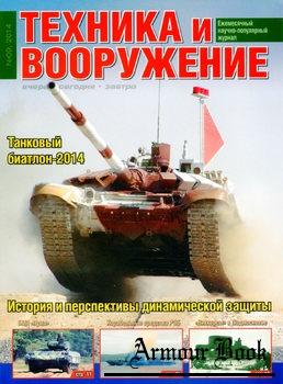 Техника и Вооружение 2014-09
