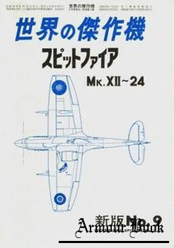 Supermarine Spitfire Mk.XII-24 [Famous Airplanes of the World (old) 009]