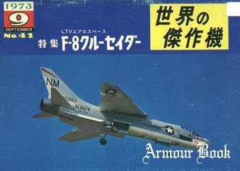 LTV F-8 Crusader [Famous Airplanes of the World (old) 041]