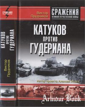 Катуков против Гудериана [Сражения Великой Отечественной войны]