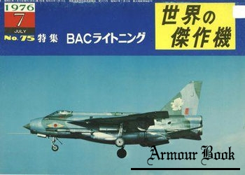 BAC Lightning [Famous Airplanes of the World (old) 075]