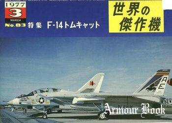 Grumman F-14 Tomcat (Part I) [Famous Airplanes of the World (old) 083]