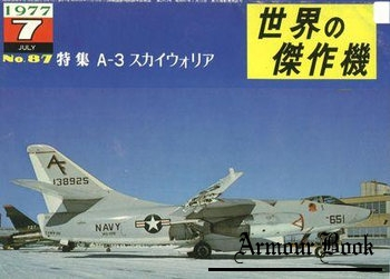 Douglas A-3 Skywarrior [Famous Airplanes of the World (old) 087]